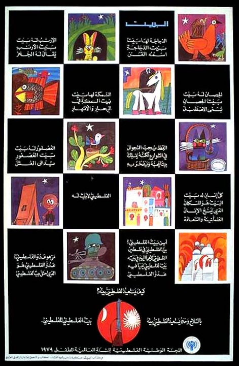 Prominent Egyptian caricature artist, book designer, and children's book ...