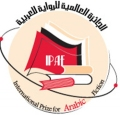 International_Prize_for_Arabic_Fiction_logo