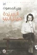 madhoun-rabai