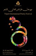 tripoli_international_poetry_fest