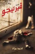 The original Arabic cover, presumably inspired by a scene early in the book.