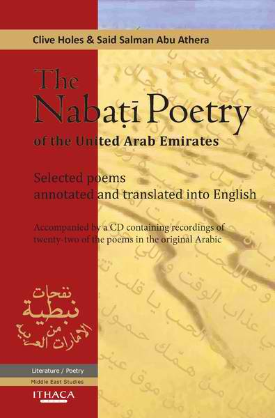 The Nabati Poetry of the United Arab Emirates' Takes BRISMES