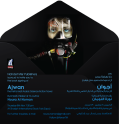 Ajwan-invitation
