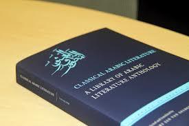 Pre-modern Arab Poetry in English « Arabic Literature (in English