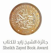 Sheikh Zayed Book Award Announces 2017 Longlist, Features Work by a Mauritanian Novelist for the First Time