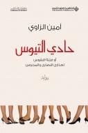 The-Goatherd-by-Amin-Zaoui