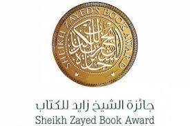 Sheikh Zayed Book Award's 2015 Literature Longlist Features Prominent Authors