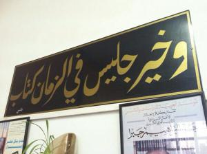 "From the El-Bireh Municipal Library. Al-Mutanabbi's:  ""The best companion is a book."""