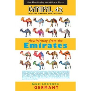 A recent Banipal featuring Emirati writers.