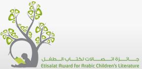 etisala-logo