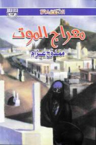 "Mamdouh Azzam's معراج الموت, or ""Ascension to Death."""