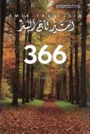 366---Amir-Tag-Elsir