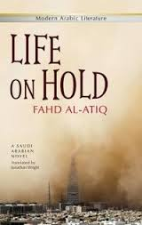'Life on Hold': A Novel of Stalled Dreams in Saudi Arabia