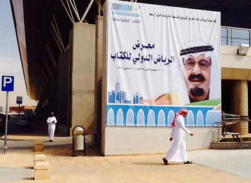 Outside the Riyadh fair.  Photo credit: Cornelia Helle.
