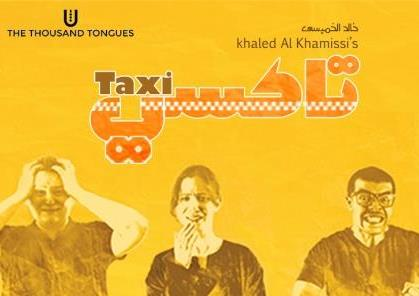 Updated 'Taxi,' Adapted from Khaled al-Khamissi's Novel, Returns for 6 More Performances