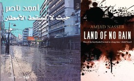 The Lyric, Slapstick, Romantic, Academic 'Land of No Rain'