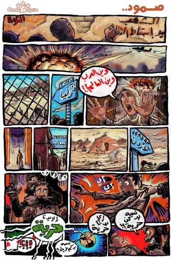 Work by Comic4Syria is also incorporated into the collection.