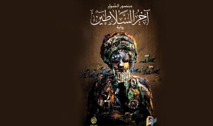 Mansour El Souwaim's 'The Last Sultan': A Historical Paradox