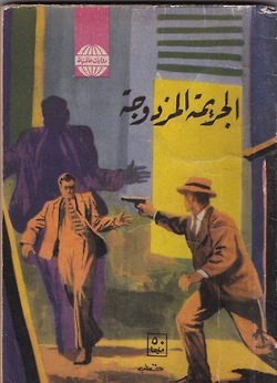 A New Life for Arabic Noir?