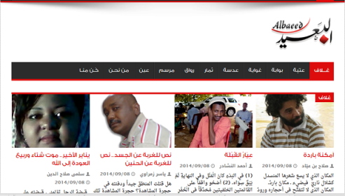 The magazine Al Baeed -- one place to find Sudanese literary art and culture.