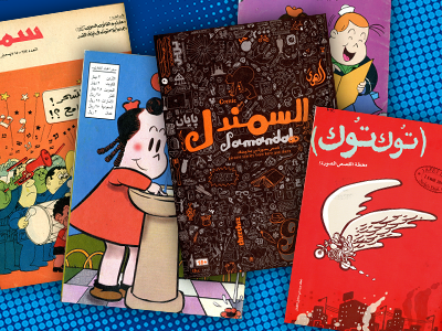 American University in Beirut Launches Sawwaf Comics Initiative; Egyptian Comix Week Starts Tomorrow
