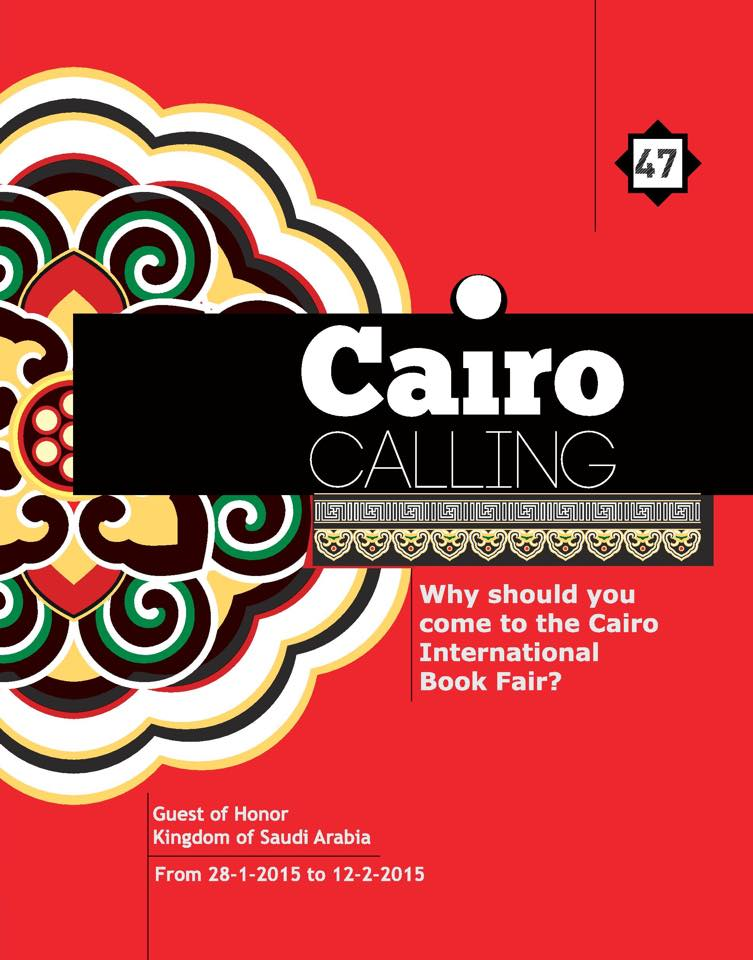 Cairo Book Fair to Launch Professional Program
