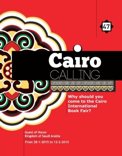 Cairo Book Fair to Launch Professional Program