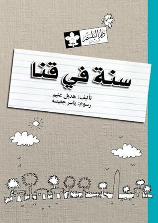 Adult Guide in Qena