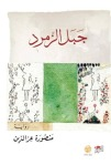 jabbour_cover2