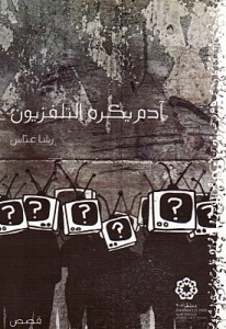Abbas's 2008 collection.
