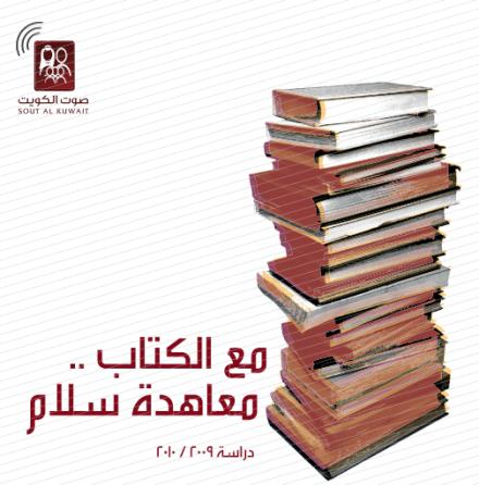 sout_al_kuwait