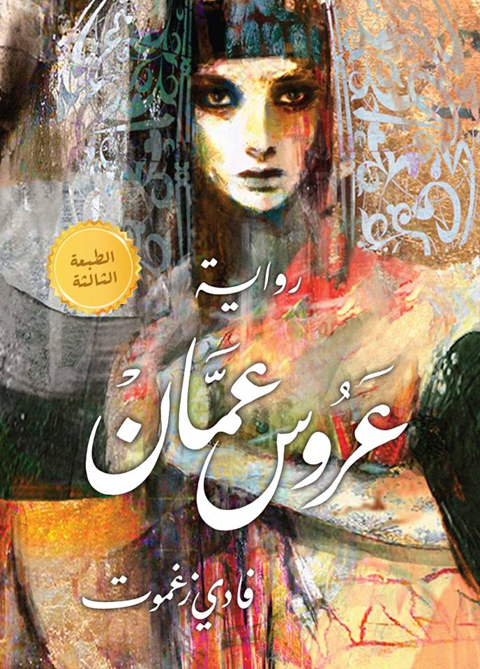 Coming to English This Summer: Fadi Zaghmout's Controversial, Feminist 'Bride of Amman'