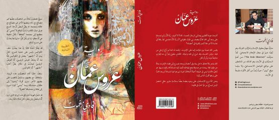 Coming to English This Summer: Fadi Zaghmout's Controversial, Feminist 'Bride of Amman