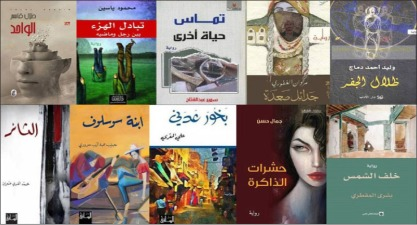 Book covers. From the Yemen Times.