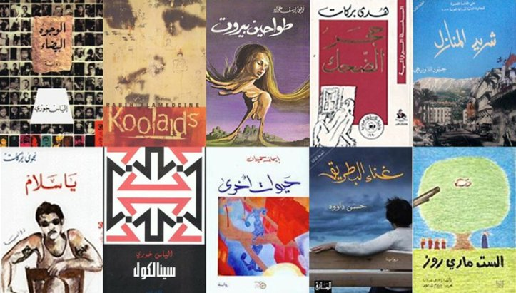 780x444xlebanese-war-books.jpg.pagespeed.ic.IcdoPWl-NF