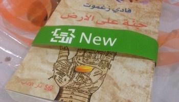 Fadi Zaghmout's 'Paradise on Earth': Family Dynamics in Futuristic Jordan