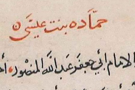 Genre, Anxiety, and the Plurivocality of the Arabic Tradition