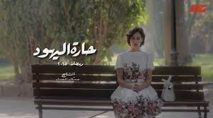 TV Series Sympathetic to Egyptian Jews Follows in Literature's Path