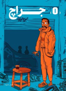 Another Pop-Literary Comics Magazine Launches in Egypt: 'Garage'