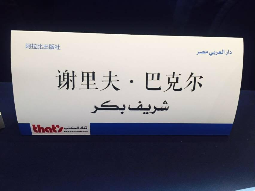 Move Aside, English: BIBF Produces More Chinese-Arabic Literary Links