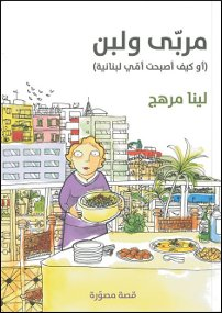 Lena Merhej's 'Jam and Yoghurt' First Graphic Novel Translated from Arabic to French