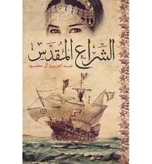 The Paradoxes of Women and Freedom in Abdulaziz al-Mahmoud's 'The Holy Sail'