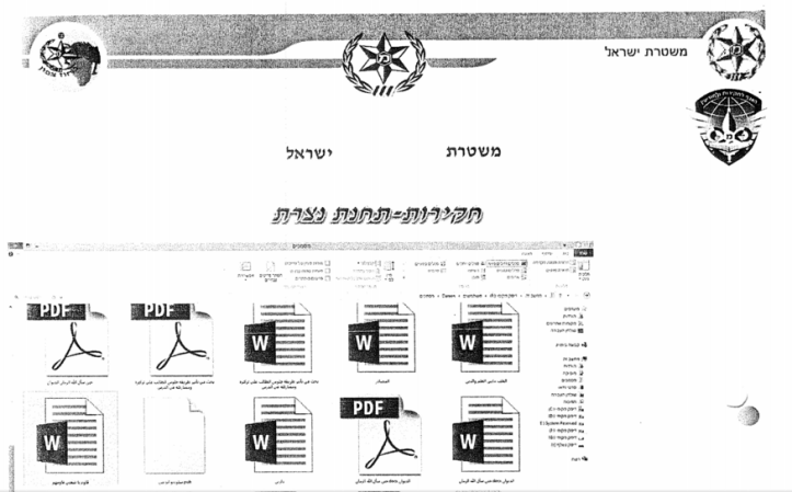 From the evidence against Tatour, courtesy Yoav Haifawi.