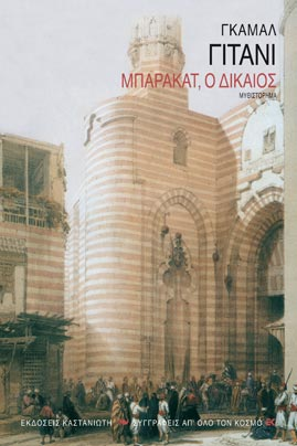 Gamal al-Ghitani's Zayni Barakat