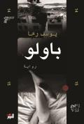 youssef-rakha-ed