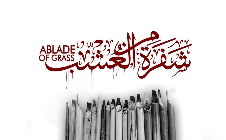 'A Blade of Grass': Support Ashraf Fayadh, Dareen Tatour, and New Palestinian Poetry