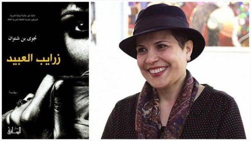 Friday Finds: A Conversation with Libyan Novelist Najwa Benshatwan