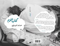 'Book of Sleep': Intensive Reflections from Haytham El-Wardany