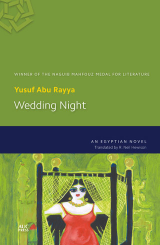 In Celebration of Neil Hewison: An Except from His Translation of Yusuf Abu Rayya's 'Wedding Night'