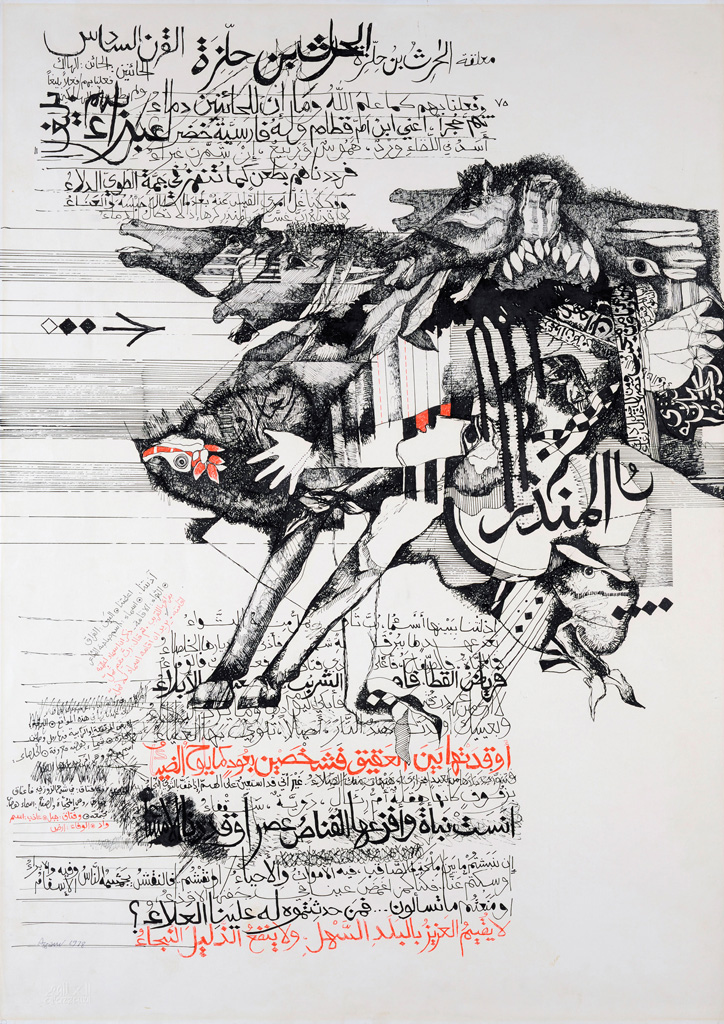 On World Poetry Day: A Kaleidoscope of 21 Arabic Poems in Translation